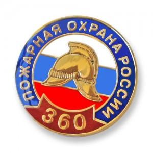 Пожарной охране России 360 лет.