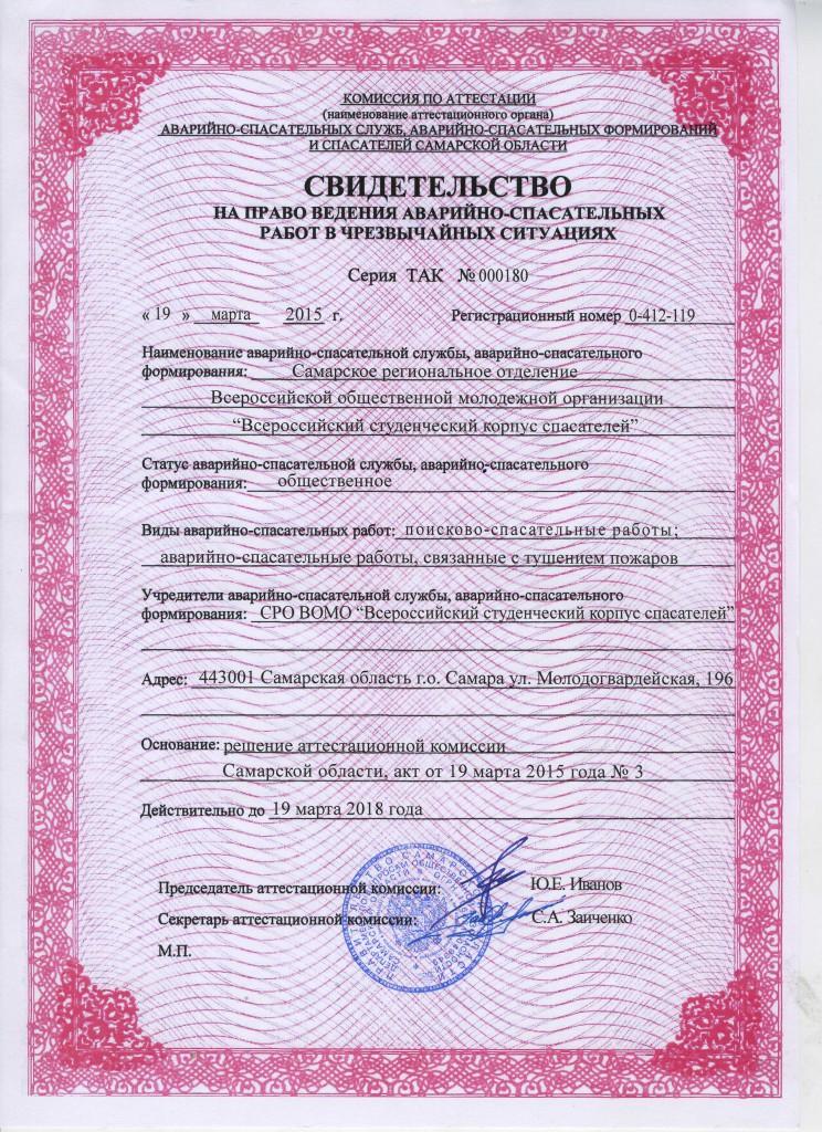 Скан АСФ ВСКС новое